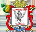 Школа № 99 г. Челябинска